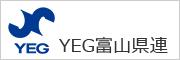 YEG富山県連